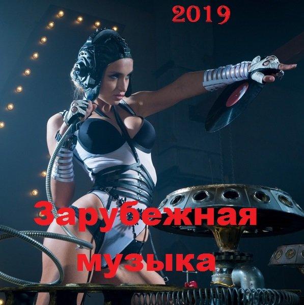 Постер к Зарубежная музыка. Сборник (2019)