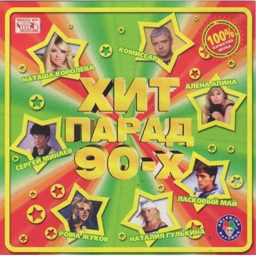 Хит Парад 90-х (2008)
