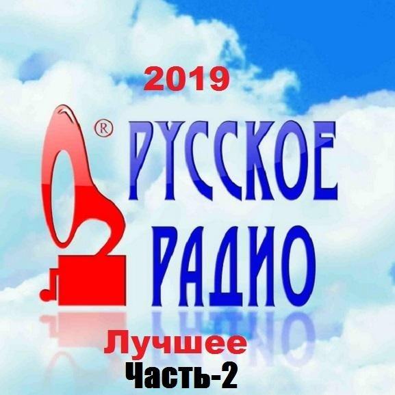 Постер к Русское Радио. Лучшее!. Часть-2 (2019)