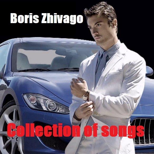 Постер к Boris Zhivago - Collection of songs (2019) МР3