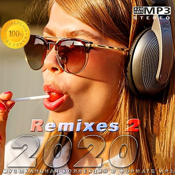 Постер к Remixes 2020 Vol.2 (2020)