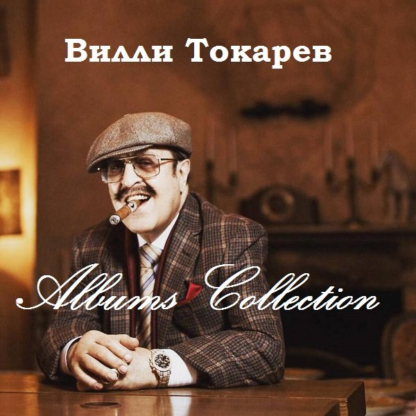 Постер к Вилли Токарев - Albums Collection (1979-1984)