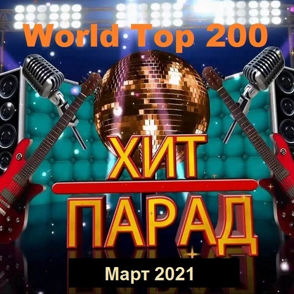 Постер к Хит-парад World Top 200. Март (2021)