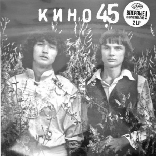 Постер к Кино - 45 [2CD Limited Edition] (2021)